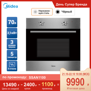 Built-in electric oven grill for home and kitchen Major Appliance Midea MO13000X/MO13000GB
