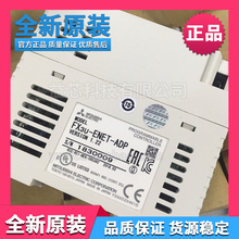 цена на Mitsubishi PLC Ethernet module fx3u-enet-adp communication expansion new original stock