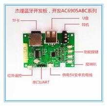 Carte de développement Bluetooth Jieli 4.2AC6901AC6905ABC prend en charge le Code Source Simple Bluetooth double mode MP3