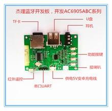 Jieli Bluetooth פיתוח לוח 4.2AC6901AC6905ABC תומך MP3 מצב כפול Bluetooth פשוט מקור קוד