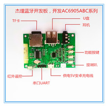 Jieli Bluetooth Development Board 4.2AC6901AC6905ABC Supports MP3 Dual mode Bluetooth Simple Source Code