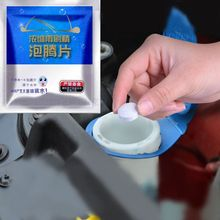 Multifunctional Automotive Windshield Cleaning And Strong Decontamination Effervescent Tablet Effervescent Spray Cleaner