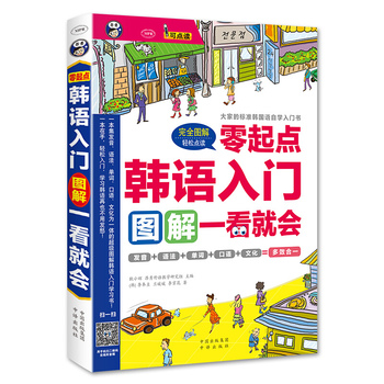 Beginning Korean Entry Diagram Pronounced Words Grammar Spoken Book Zero-based Learning Books - discount item  10% OFF Books