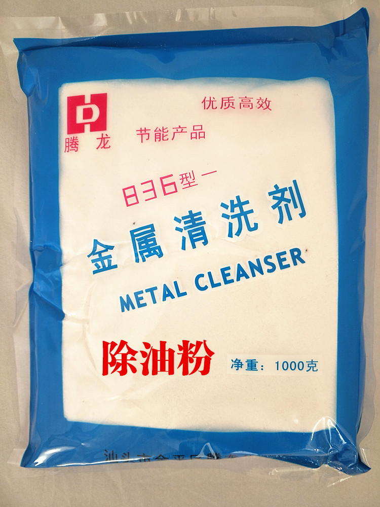 Ultrasonic Cleaning Agent Degreasing Powder Rust Remover Descaling Cleaning Agent Hardware Degreasing and Rust Removal|Building Automation|Security & Protection - title=