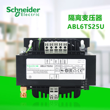 Export Safety Isolation Transformer ABL6TS25U 230VAC 250VA Single Phase Input Voltage 230/400±15VAC Switching Power Supply