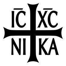 Orthodoxe christianisme Ic XC Ni Ka voiture autocollant accessoires décoratifs créatif crème solaire imperméable PVC.