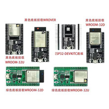 ESP32-DevKitC development board ESP32 backplane can be equipped with WROOM-32D/32U WROVER module