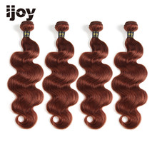 "Human Hair 4 Bundles #33 Copper Red 8""-26"" M Brazilian Hair Weave Bundles Non-Remy Colored Body Wave Hair Extension IJOY(China)"