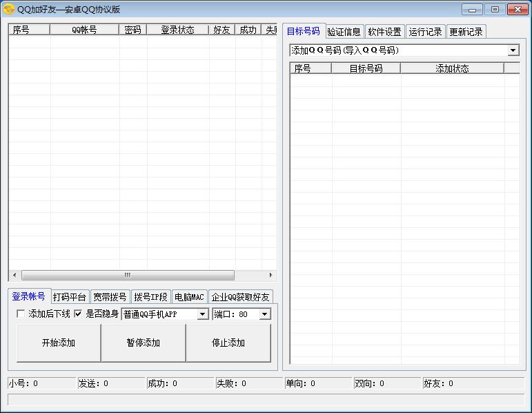 网上卖588元的最新版QQ全自动加好友群成员提取软件