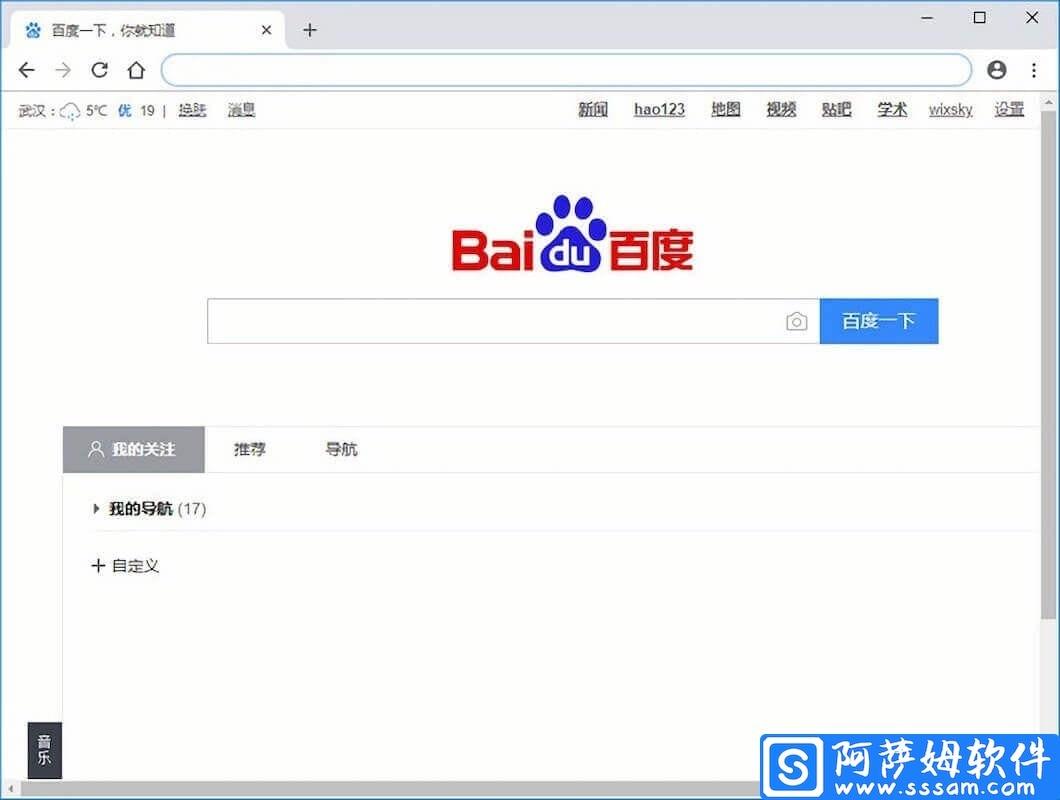 Google Chrome 80.0.3987.132 谷歌浏览器中文正式版