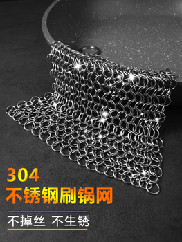 304 Stainless Steel Pot Brush Wire Ball Household Items Net Chain Cleaning Supplies Kichen Accessories Dishwashing Ring 1