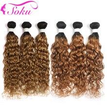Brazilian Water Wave Hair Bundles SOKU 100% Human Hair Exten