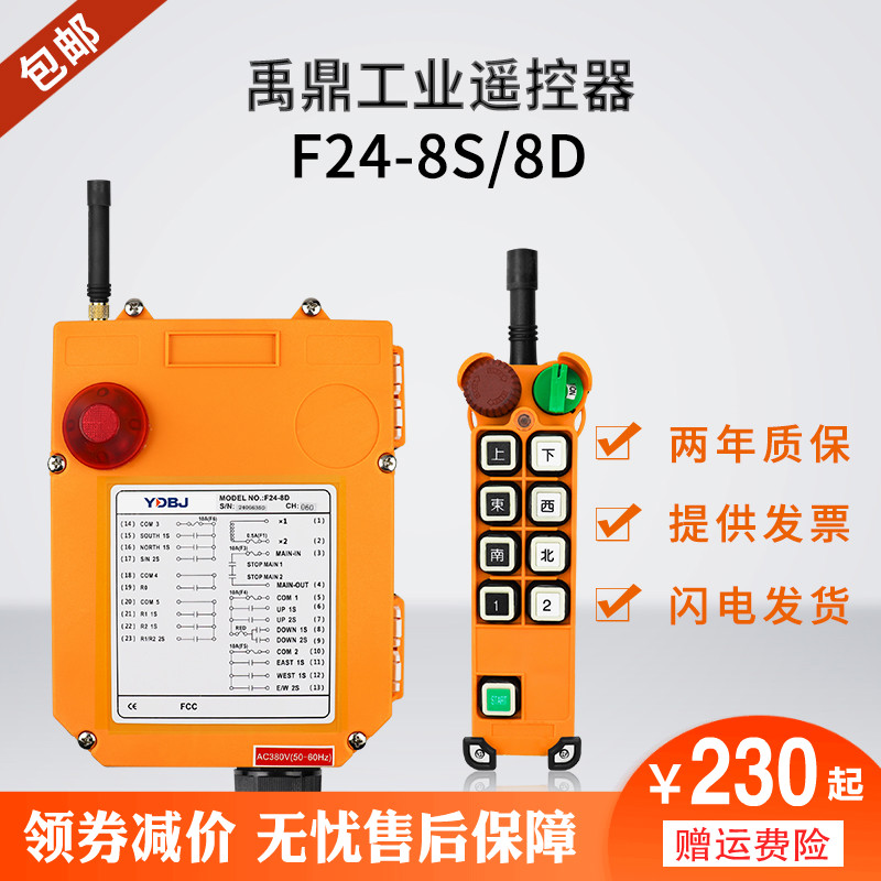 Yuding Industrial Remote Control F24-8D/8S Dual-speed Crane Crane Crane Crane Crane Industry Wireless Remote Control