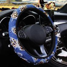 Новая Универсальная оплетка автомобильного руля диаметром модная