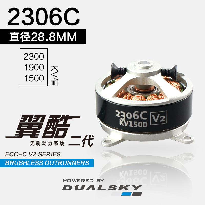 DUALSKY ECO V2 Series 2306C Brushless Outrunners <font><b>Motor</b></font> <font><b>1500KV</b></font> 1900KV 2300KV For RC Fix Wing Airplane image