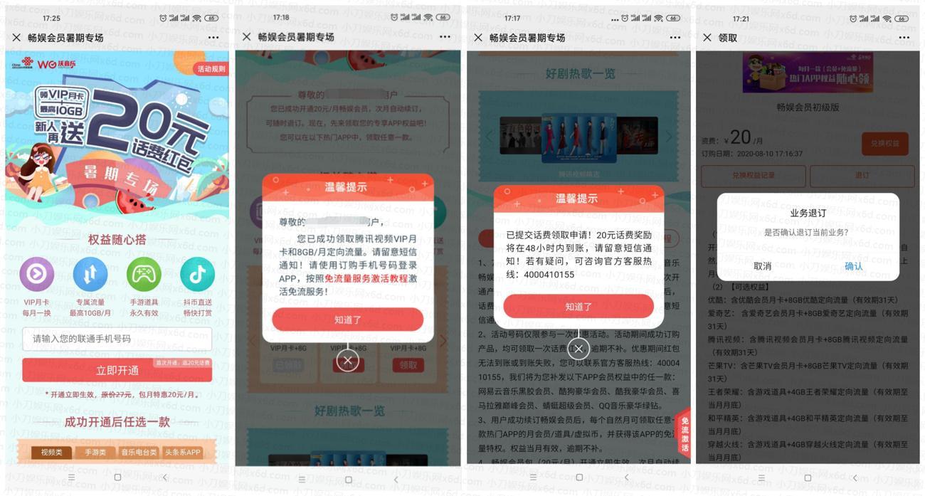 中国联通用户可免费领取1个月视频会员