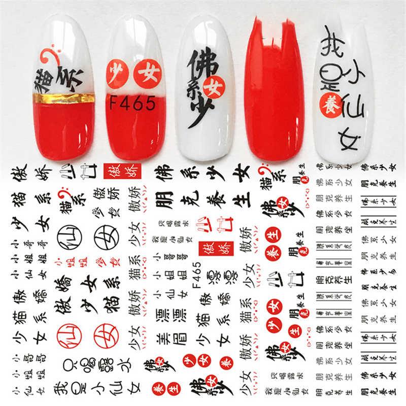 3d Chinese Karakters Diy Kalligrafie Lijm Nail Sticker Decals Persoonlijkheden Nail Art Decorations Stickers Nagels Sticker Art