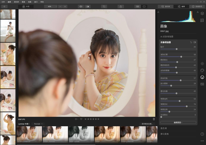 软件下载-摄影后期图像管理编辑软件 Luminar 4.3.3.7895 Win X64中文修正版(8)