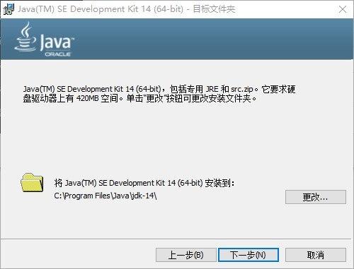 史上最全 Windows搭建JAVA开发环境 配置JDK插图4