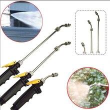 Омыватель спрей высокого давления садовый водяной пистолет Регулируемая палочка стойка Автомобильная распылитель металлический шланг
