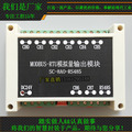 Modbus485 модуль сбора RTU удаленный IO Аналоговый с ПЛК выход