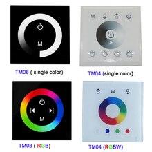 DC12V 24V لون واحد/RGB/RGBW الحائط لوحة اللمس تحكم لوحة زجاجية باهتة التبديل تحكم لمصباح LED RGB شرائط
