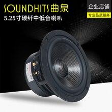 Basket Glassfiber Soundhits Max Speaker SL-501R 1PCS Driver-Unit Cone-Casting Midrange