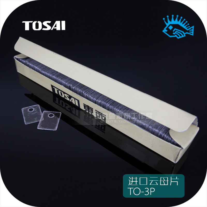 50pcs TO-3P Japan Tosai Natural Transparent Mica Sheet Insulation Sheet 22*18*0.12mm