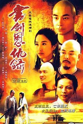 书剑恩仇录2002()