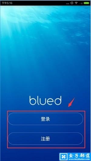 blued v7.0.5