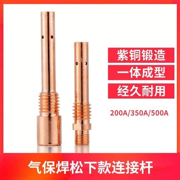 Gas shielded welding gun connecting rod 200a350a 500ared copper connecting rod conductive nozzle base two shielded welding parts 350a 500a shunt connecting rod insulation cover bent pipe nozzle gas welding nozzle accessories welder parts 5pcs lot