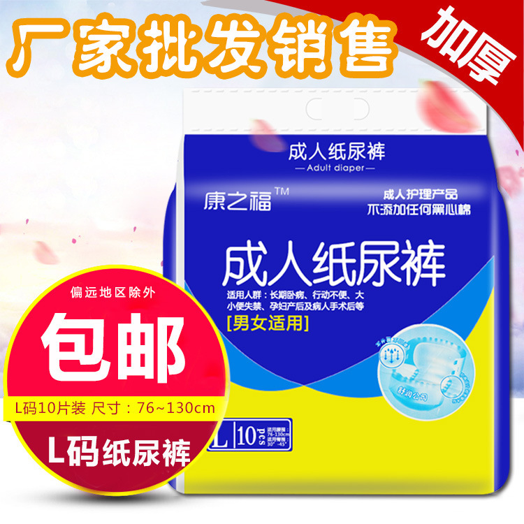 Kang Zhi Fu Adult Diapers Elderly People Men's Women's Urine Pad Old Man L Large Size Baby Diapers