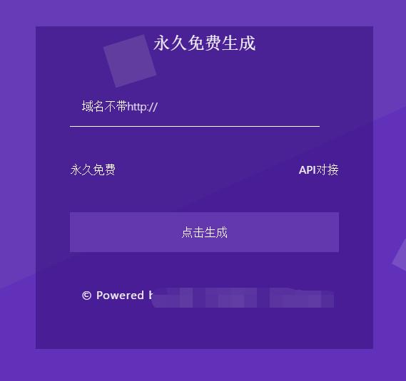 防红短网址生成开源永久免费无加密无后门  第1张