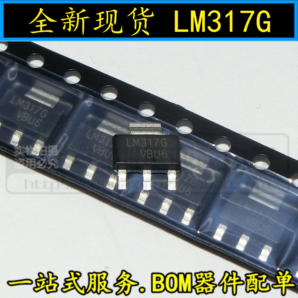 10pcs/lot SMD Transistor LM317G High Performance Adjustable Regulator IC LM317K New SOT223