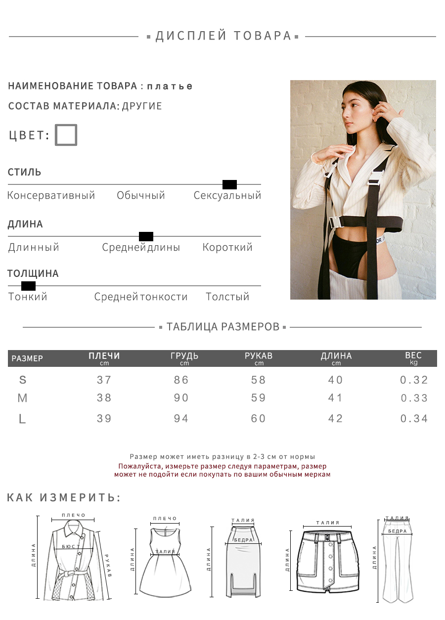 俄语尺码表