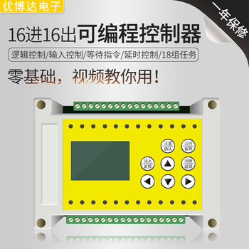 16-in-16-out Transistor Programmable Time Relay PLC Integrated Machine Controller Timing Cycle Switch