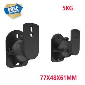(1 pair=2pcs) free shipping SW-03B Universal sound speaker wall mount bracket 502 Sonos play 1 speaker plastic 5kg