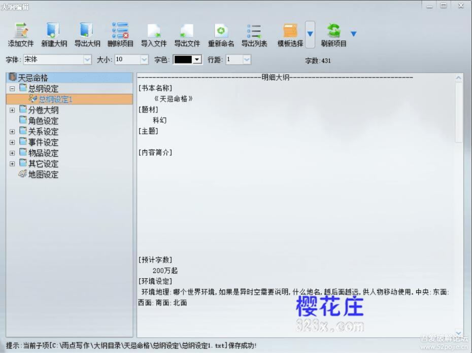 雨点写作安装程序1.3.42,写手/小说创作者利器(生成素材、辅助取名、大纲等) 配图 No.5
