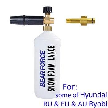 Пенная насадка пенная пушка пенообразователь мойка автомобиля для Roybi hyundai мойка высокого давления автомойка