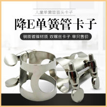 Höhen Drop E Tune Klarinette Reed Clamp Nickel-Überzogene Clip Schwarz Rohr Clamp Musical Instrument Teile(China)