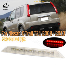 ضوء الفرامل الثالث لنيسان ، مصباح الفرامل الخلفي لنيسان X-Trail T31 Xtrail 2008 2009 2010 2011 2012 2013 ، PMFC
