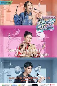 Beauty小姐第二季[更新至20200121]
