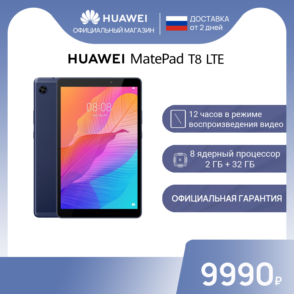 Планшет HUAWEI Matepad T8 LTE【2+32ГБ】【8-ядерный процессор】【Ростест, Доставка от 2 дней, Официальная гарантия】