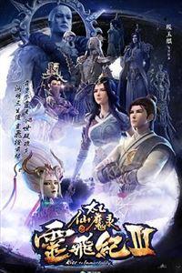 太乙仙魔录之灵飞纪 第三季[连载22]