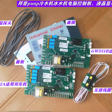 Computer-Board Display Chinese Crystal Liquid Chiller GW531B Current-Detection And Industrial