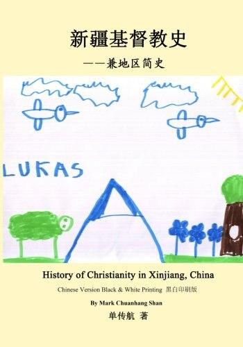 Xin Jiang Ji Du Jiao Shi (Chinese Edition)