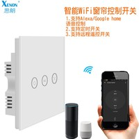 Smart Curtain Motor Control Panel Switch Mobile Phone Remote Control Common Curtain Motor Touch Smart Switch Panel