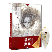 Aesthetic Ancient Style Painting Line Drawing Collection Book Comic Character Copying Coloring Book(1 pcs Bookmark)