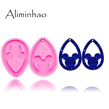 DY0307 Shiny L M S Water drop shape mouse earrings Handmade DIY epoxy mould Silicone Molds women trinket fashion jewelry cheap Aliminhao Moulds CE EU LFGB Eco-Friendly Stocked Random L=50g M=30g S=18g L=7 5cm*5 4cm M=5 7cm*4cm S=3 8cm*2 7cm mould for Keychains