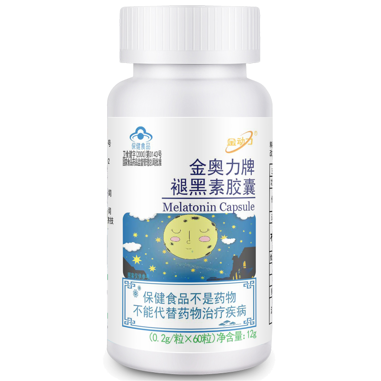 High Quality Sleeping Pills Melatonin 3mg 60 Capsules/Bottle